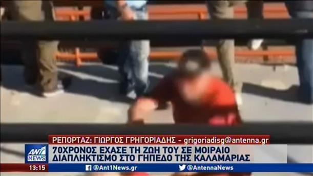Σοκ από την θανάσιμη πτώση φιλάθλου από κερκίδα, στην Θεσσαλονίκη