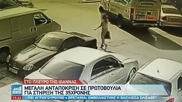 Επίθεση με βιτριόλι: Το δράμα της Ιωάννας συγκλόνισε το πανελλήνιο