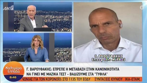 Ο Γιάνης Βαρουφάκης στην εκπομπή «Καλημέρα Ελλάδα»