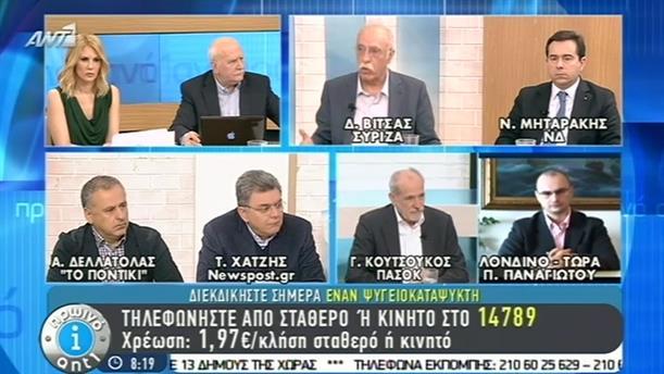 Πρωινό ΑΝΤ1 – Εκπομπή - 05/02/2015