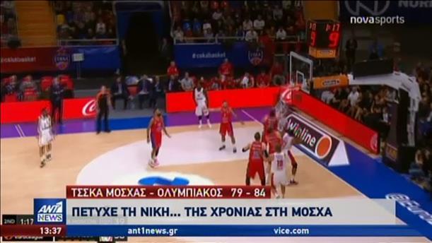 Εξαιρετική εμφάνιση από τον Ολυμπιακό στην έδρα της ΤΣΣΚΑ