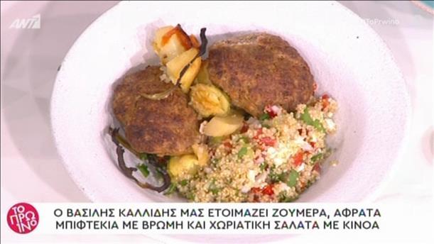 Μπιφτέκια με βρώμη και χωριάτικη σαλάτα με κινόα από τον Βασίλη Καλλίδη