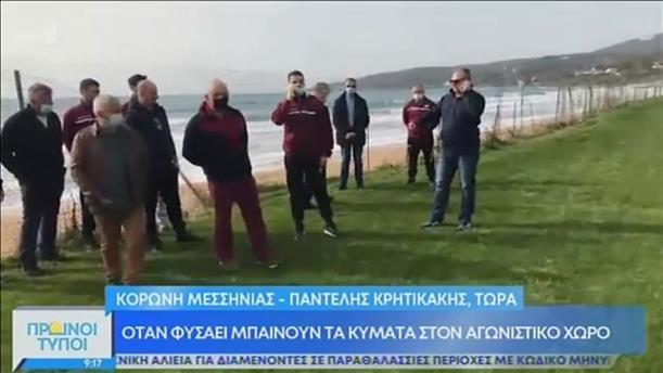 Γήπεδο με κερκίδα στη... θάλασσα
