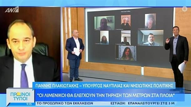Γιάννης Πλακιωτάκης - υπουργός Ναυτιλίας και Νησιωτικής πολιτικής - ΠΡΩΙΝΟΙ ΤΥΠΟΙ - 24/04/2021