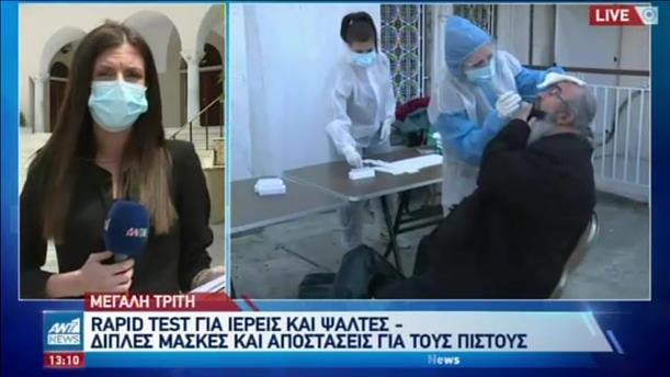 Κορονοϊός: Rapid test σε κληρικούς και ψάλτες
