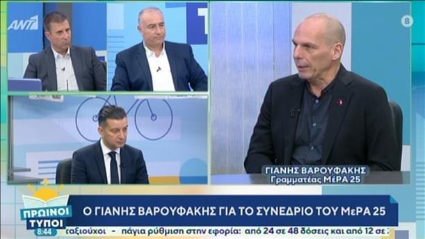 Ο Γιάνης Βαρουφάκης στην εκπομπή «Πρωινοί Τύποι»