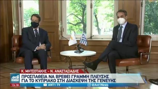 Κοινός βηματισμός Μητσοτάκη – Αναστασιάδη για το Κυπριακό
