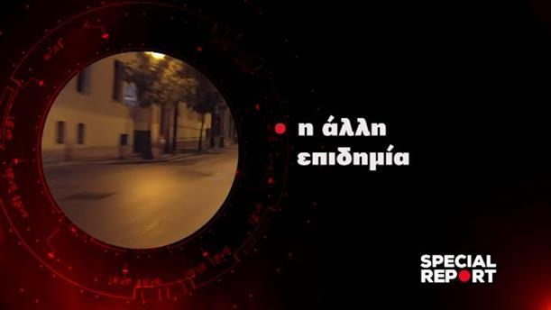 Special Report - Τρίτη 01/12