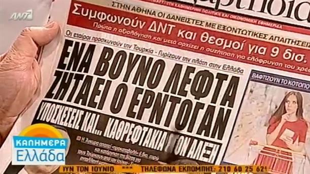 Εφημερίδες (08/03/2016)