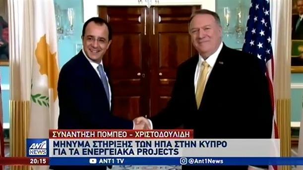 Μήνυμα στήριξης των ΗΠΑ στην Κύπρο για τις ενεργειακές πηγές της