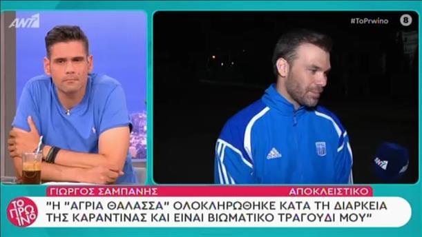 Ο Γιώργος Σαμπάνης στην εκπομπή «Το Πρωινό»