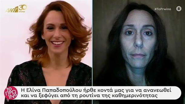Ελίνα Παπαδοπούλου - Το Πρωινό – 08/01/2020