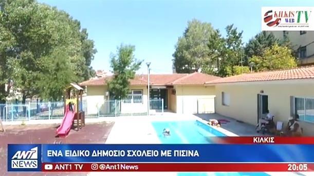 Το πρώτο δημόσιο σχολείο με πισίνα λειτουργεί στο Κιλκίς
