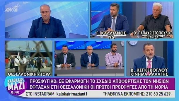Πολιτική Επικαιρότητα - ΚΑΛΟΚΑΙΡΙ ΜΑΖΙ – 03/09/2019