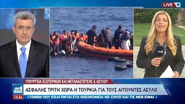 Μεταναστευτικό - Ελλάδα: Ασφαλής τρίτη χώρα η Τουρκία