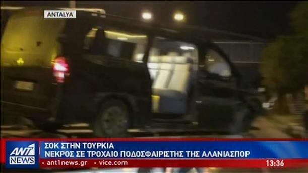Τουρκία: τραγωδία με λεωφορείο που μετέφερε ποδοσφαιριστές της Αλάνιασπορ