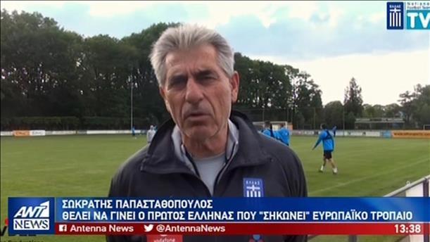 Ένας Έλληνας για το Europa League
