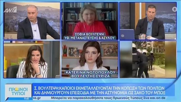 """Βούλτεψη - Νοτοπούλου στην εκπομπή """"Πρωινοί Τύποι"""""""