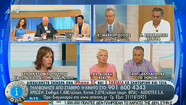 Πρωινό ΑΝΤ1 – Ενημέρωση - 07/07/2014