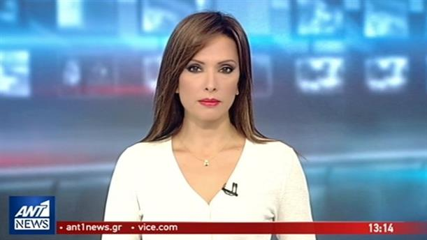 ANT1 NEWS 16-11-2018 ΣΤΙΣ 13:00