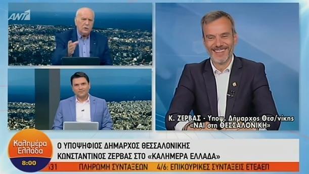 Κωνσταντίνος Ζέρβας – ΚΑΛΗΜΕΡΑ ΕΛΛΑΔΑ – 31/05/2019