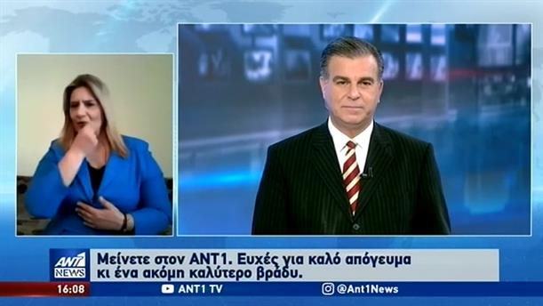 ANT1 NEWS 24-03-2020 ΣΤΗ ΝΟΗΜΑΤΙΚΗ