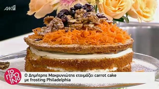 Carrot cake με frosting τυριού – Το Πρωινό – 19/4/2019