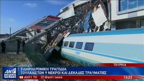 Σιδηροδρομική τραγωδία στην Τουρκία