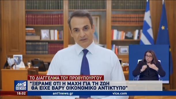 Διάγγελμα του Κυριάκου Μητσοτάκη για τα μέτρα στήριξης στον Τουρισμό