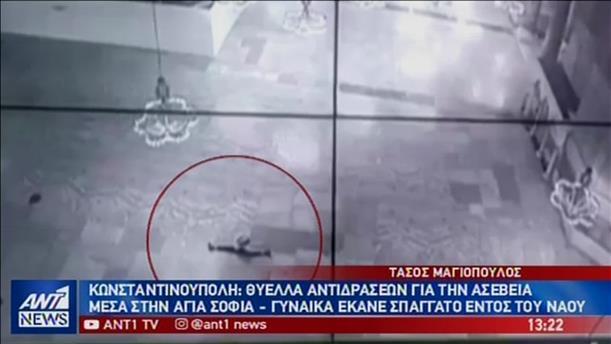 Σάλος στην Τουρκία με γυναίκα που κάνει σπαγκάτο μέσα στην Αγία Σοφία