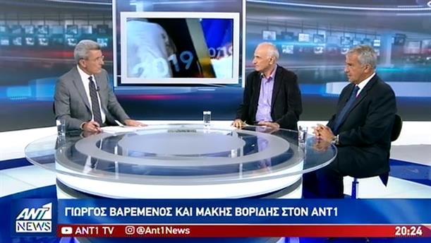 Βαρεμένος – Βορίδης στον ΑΝΤ1 για τις πρόωρες εκλογές