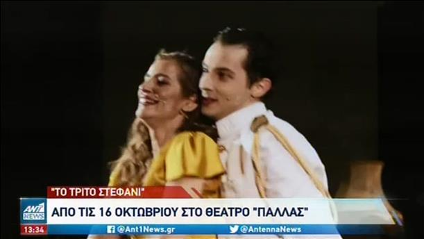 """Το Θέατρο Παλλάς φιλοξενεί την παράσταση """"Το Τρίτο Στεφάνι"""""""