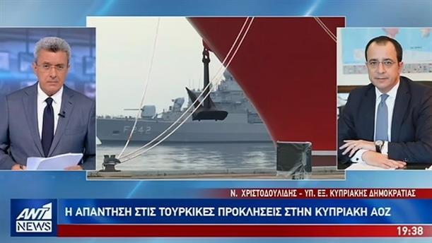 Ο Ν. Χριστοδουλίδης στον ΑΝΤ1 για την απάντηση της Ε.Ε. στην Τουρκία
