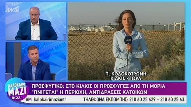 Προσφυγικό - ΚΑΛΟΚΑΙΡΙ ΜΑΖΙ – 04/09/2019