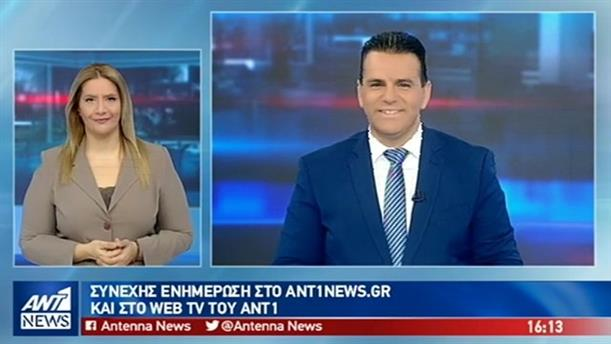 ANT1 NEWS 12-11-2018 ΣΤΗ ΝΟΗΜΑΤΙΚΗ