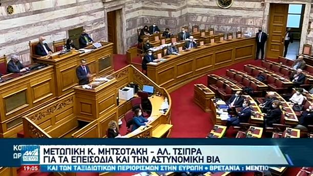 """""""Μετωπική σύγκρουση"""" Μητσοτάκη-Τσίπρα για τα επεισόδια και την αστυνομική βία"""