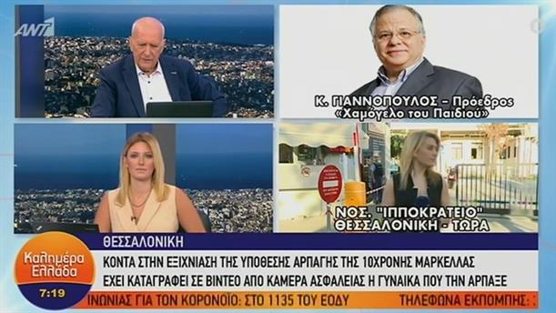 Κώστας Γιαννόπουλος – Πρόεδρος «Χαμόγελο του Παιδιού» – ΚΑΛΗΜΕΡΑ ΕΛΛΑΔΑ – 15/06/2020