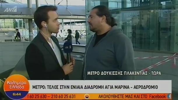 Μετρό – ΚΑΛΗΜΕΡΑ ΕΛΛΑΔΑ – 05/11/2018
