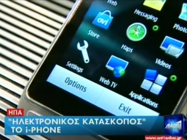 Κατάσκοπος το iPhone;