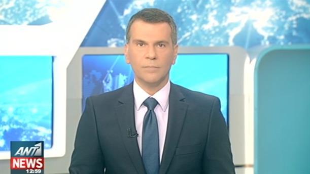 ANT1 News 16-10-2016 στις 13:00