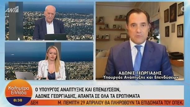 A. Γεωργιάδης - Υπουργός Ανάπτυξης και Επενδύσεων – ΚΑΛΗΜΕΡΑ ΕΛΛΑΔΑ - 12/04/2021