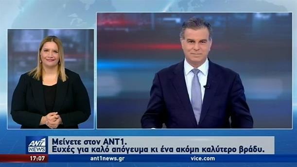 ANT1 NEWS 11-10-2019 ΣΤΗ ΝΟΗΜΑΤΙΚΗ