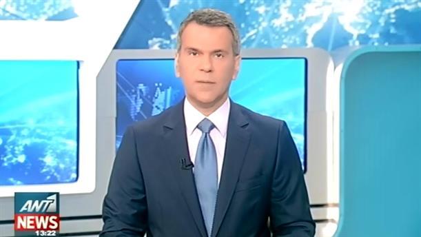 ANT1 News 09-06-2016 στις 13:00
