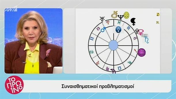 Αστρολογία - Το Πρωινό - 21/2/2019