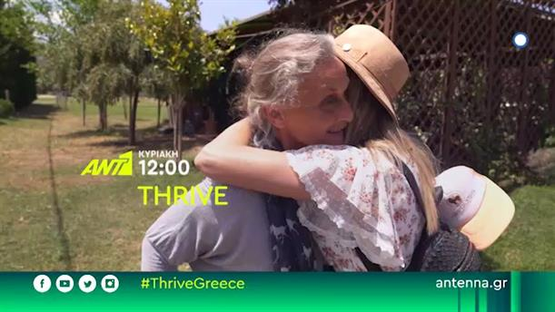Thrive - Κυριακή 29/09