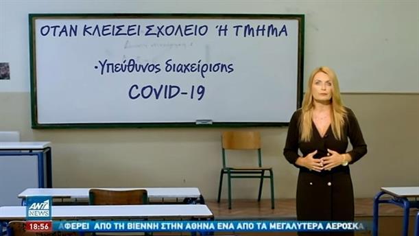 Κορονοϊός: Τι ισχύει όταν εντοπιστεί κρούσμα σε σχολείο