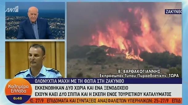 Ολονύχτια ήταν η μάχη των πυροσβεστών στο πύρινο μέτωπο της Ζακύνθου – ΚΑΛΗΜΕΡΑ ΕΛΛΑΔΑ – 16/09/2019