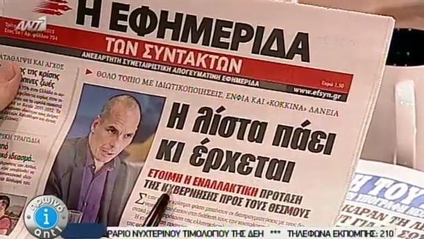 Εφημερίδες (31/03/2015)
