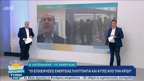 Ο Υπ. Ενέργειας Κ. Χατζηδάκης στηον ΑΝΤ1