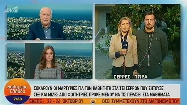 Σοκ με τον καθηγητή ΤΕΙ Σερρών που ζητούσε ανταλλάγματα από τους φοιτητές - Καλημέρα Ελλάδα - 03/10/2018